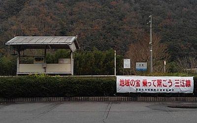 三江線74