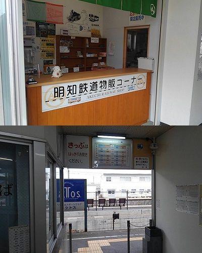 明知鉄道05