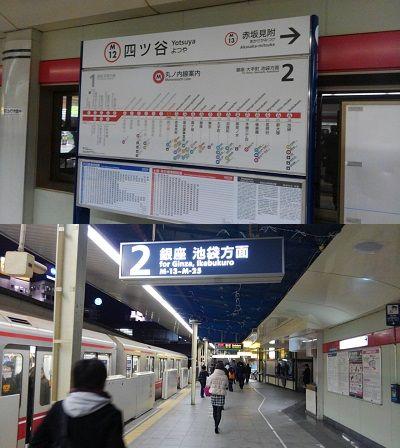 東京メトロ丸の内線51