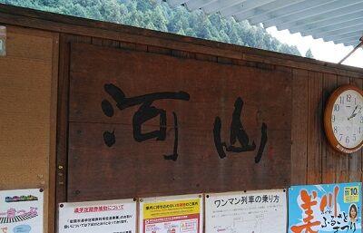 錦川鉄道b30