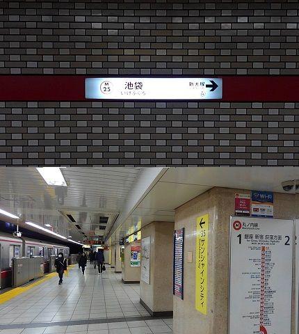 東京メトロ丸の内線94