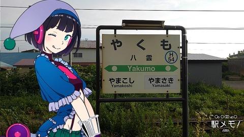 30_レーノ_駅01