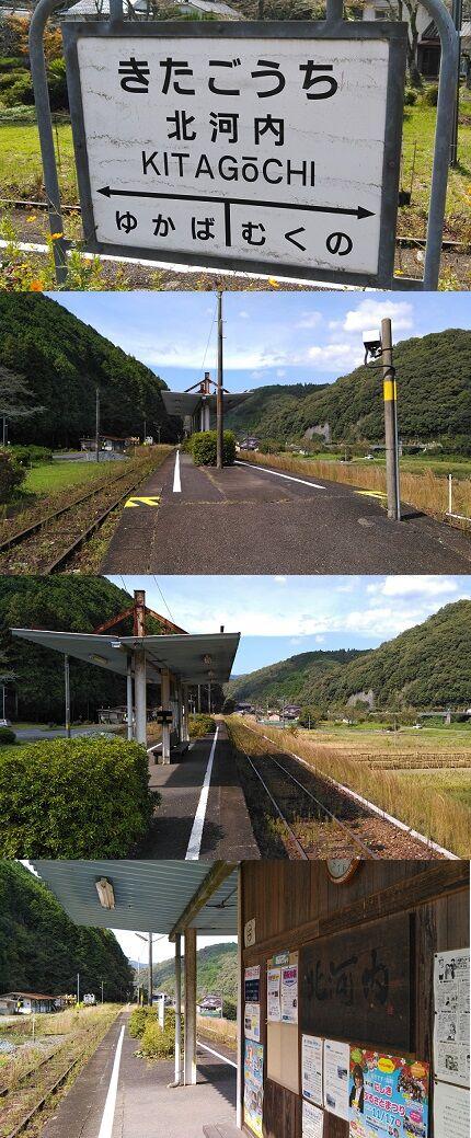 錦川鉄道a53