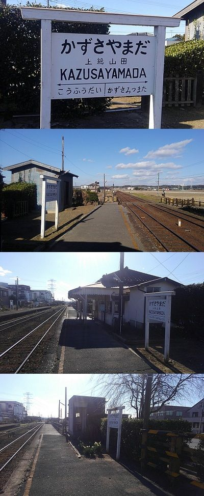 小湊鉄道61