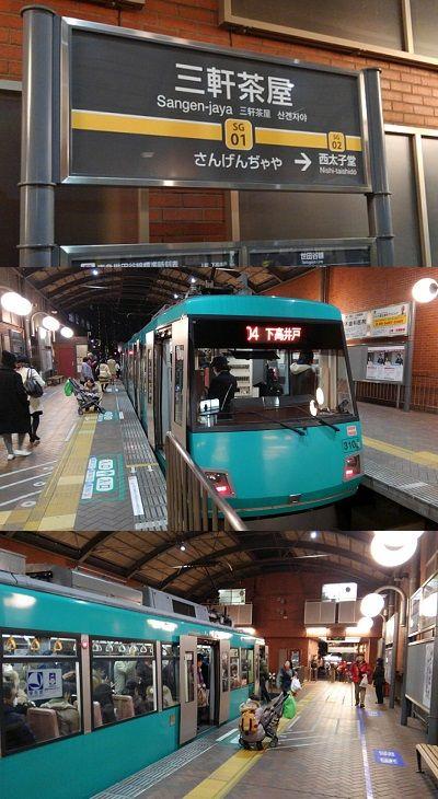 東急世田谷線46