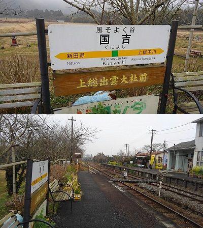 いすみ鉄道12