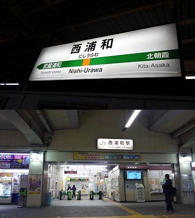 武蔵野線20