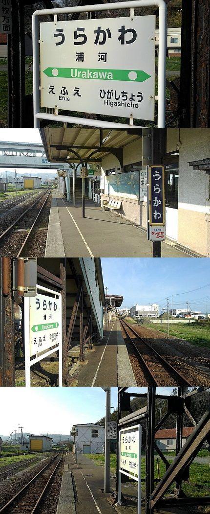 日高本線c11