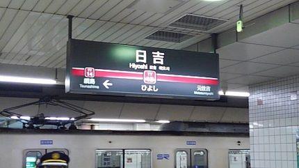 東急東横線09