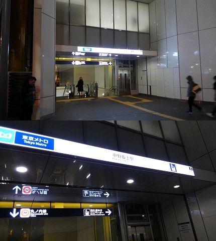東京メトロ丸の内線17