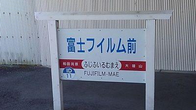 伊豆箱根鉄道大雄山線09