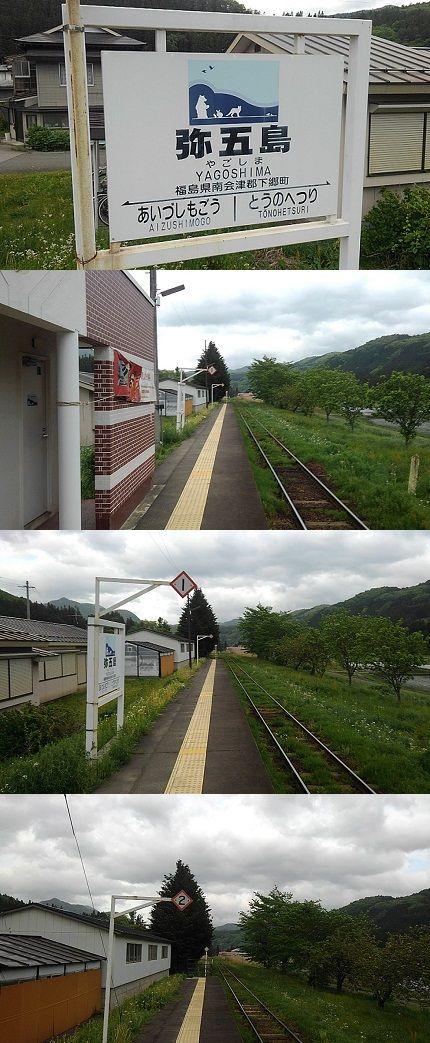 会津鉄道会津線a67