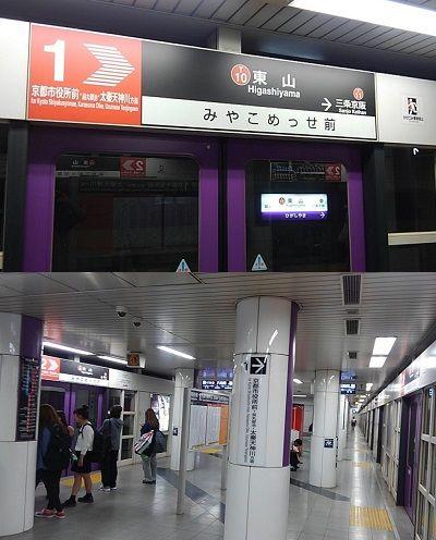 京都市営地下鉄東西線46