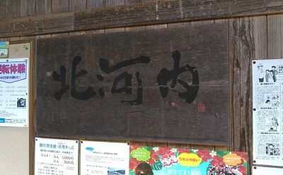 錦川鉄道a54