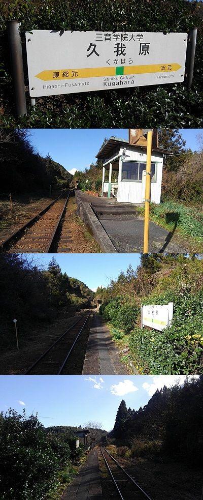 いすみ鉄道58