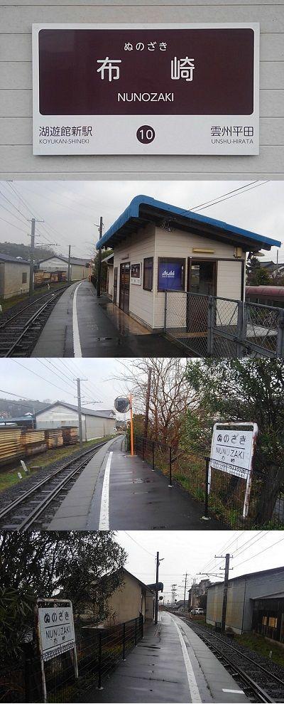 一畑電車_北松江線45