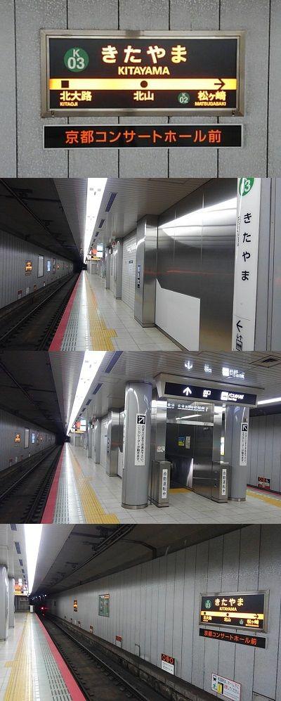 京都市営地下鉄烏丸線61