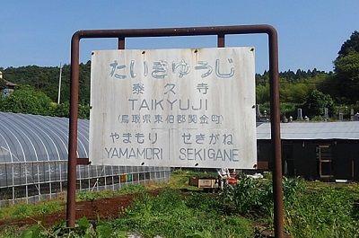 倉吉線54