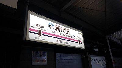 京王井の頭線16