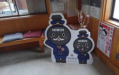 明知鉄道37