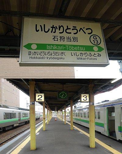 札沼線03