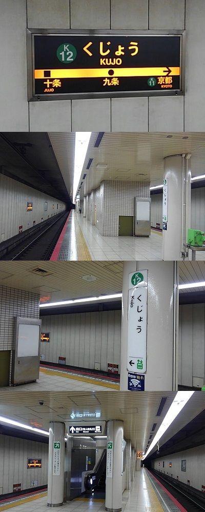京都市営地下鉄烏丸線16