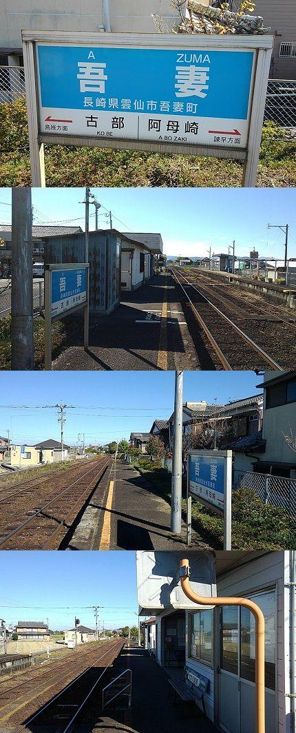 島原鉄道a36