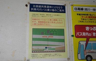 日高本線a67