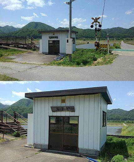 会津鉄道会津線b62