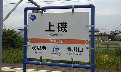 いさりび鉄道97