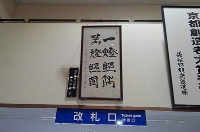 嵯峨野観光鉄道09