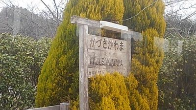 小湊鉄道30