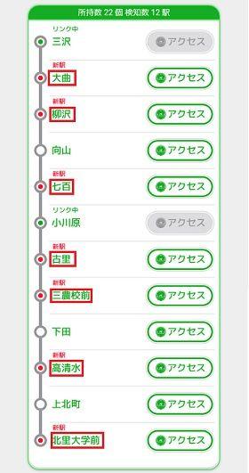 十和田観光電鉄50