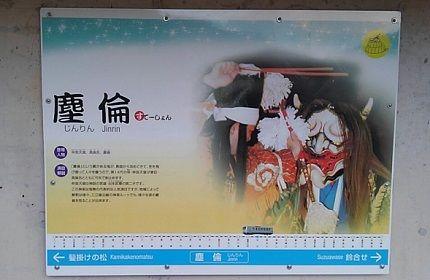三江線a38