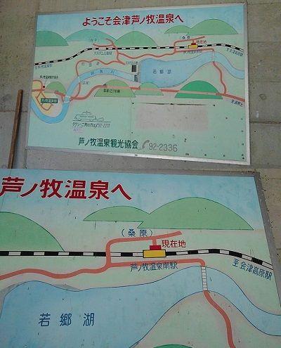 会津鉄道会津線b17
