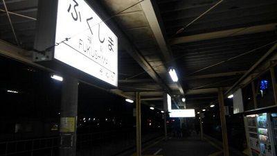 福島交通飯坂線08