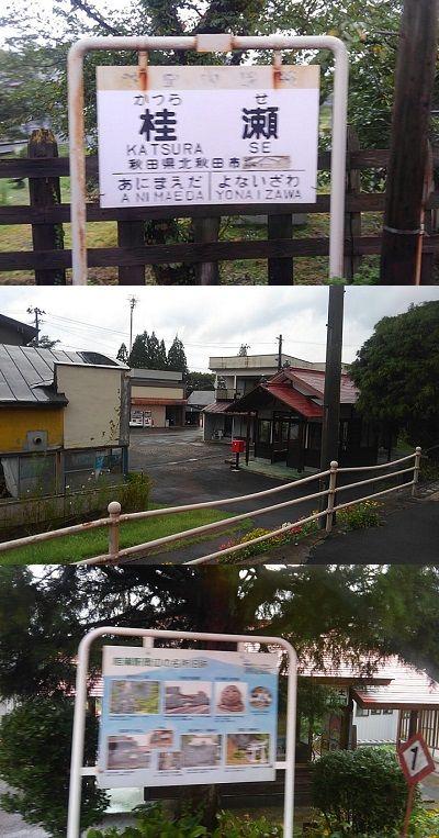 秋田内陸縦貫鉄道49