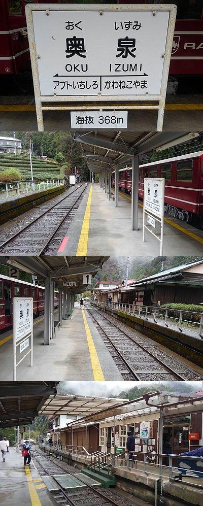 大井川鐵道井川線a80