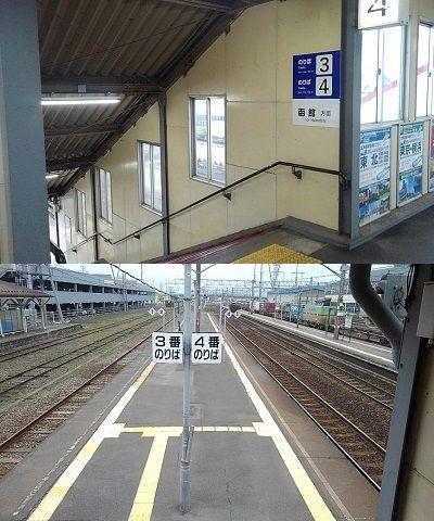 いさりび鉄道a50