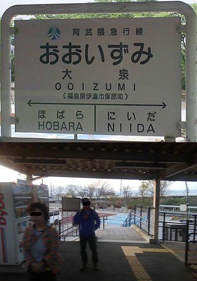 阿武隈急行40