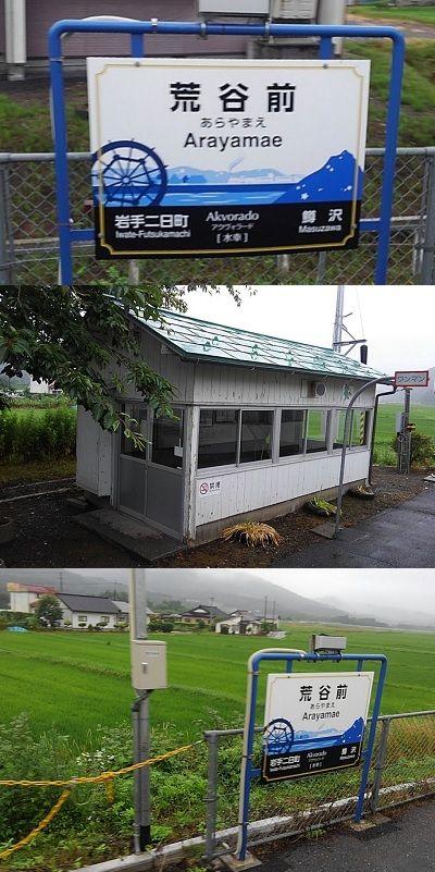 釜石線24