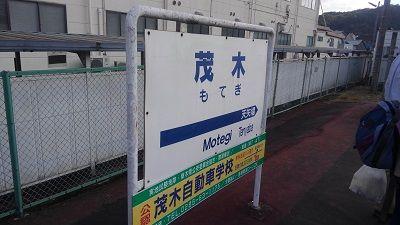 真岡線04