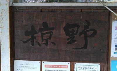 錦川鉄道a71