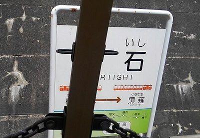 黒部渓谷鉄道18