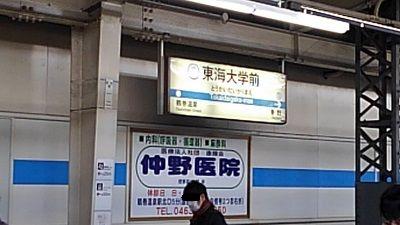 小田急小田原線39