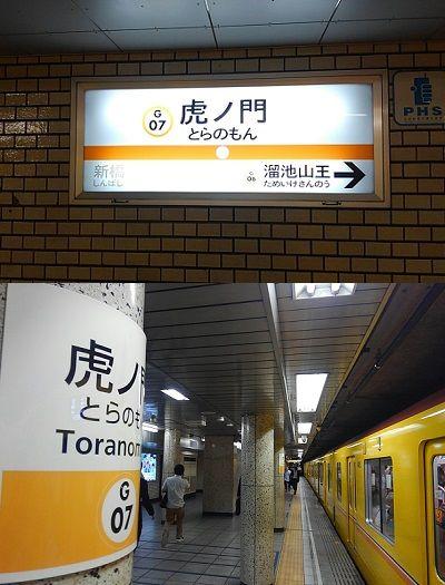 東京メトロ銀座線36