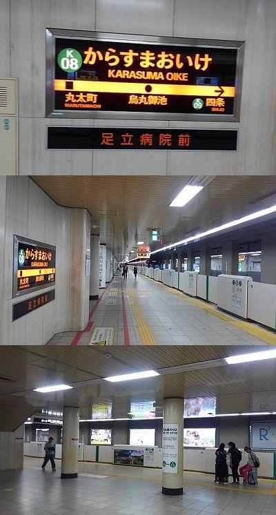 京都市営地下鉄烏丸線38