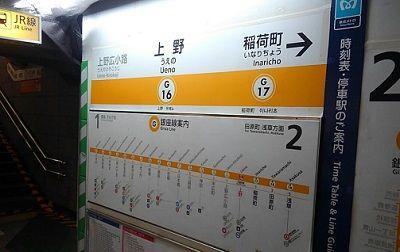 東京メトロ銀座線53
