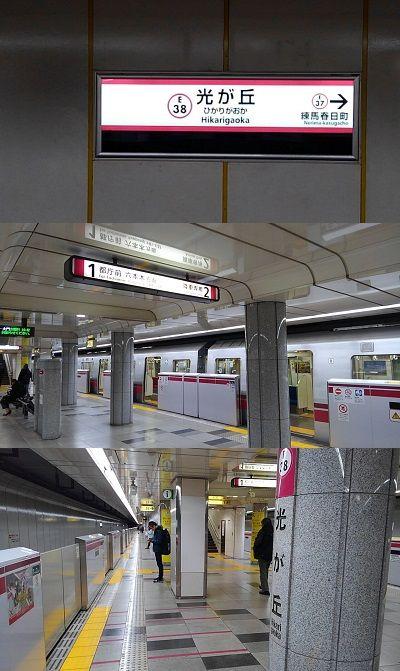 都営大江戸線80