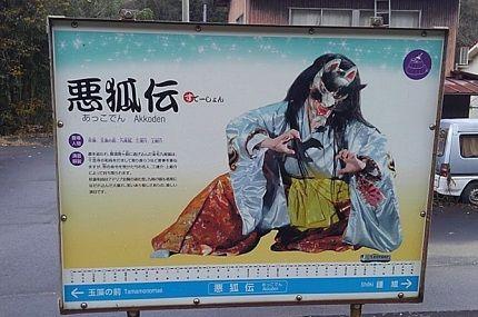 三江線44